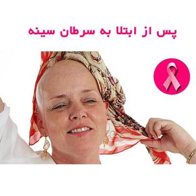 پس از ابتلا به سرطان سینه