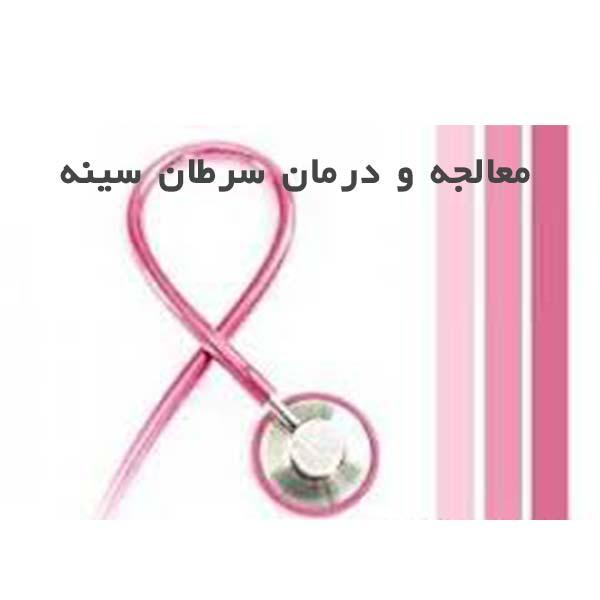 معالجه و درمان سرطان سینه
