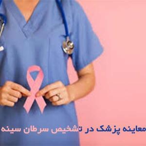 معاینه پزشک در تشخیص سرطان سینه