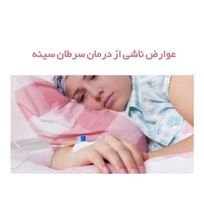 عوارض ناشی از درمان سرطان سینه