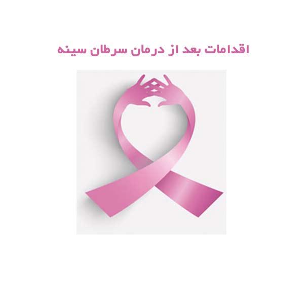 اقدامات بعد از درمان سرطان سینه