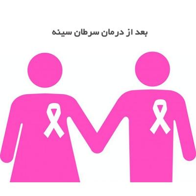 بعد از درمان سرطان سینه