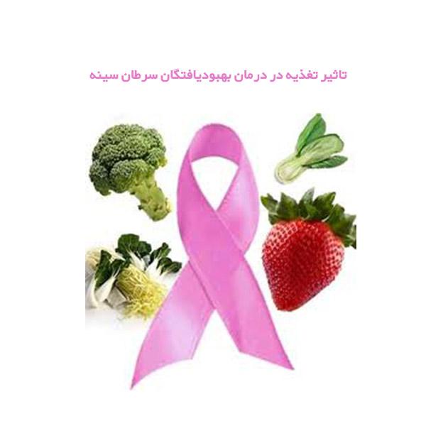 تاثیر تغذیه در درمان بهبودیافتگان سرطان سینه