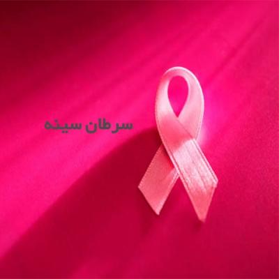 سرطان سینه در اهواز