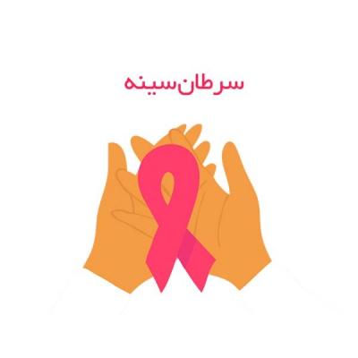 سرطان سینه در مازندران ب