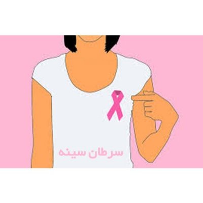 سرطان سینه خوزستان