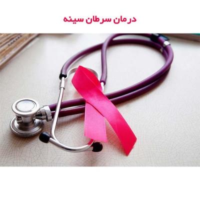 درمان سرطان سینه در اهواز