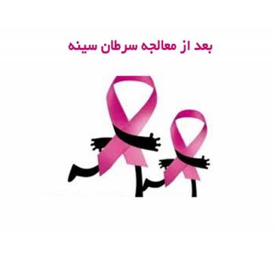 عد از معالجه سرطان سینه