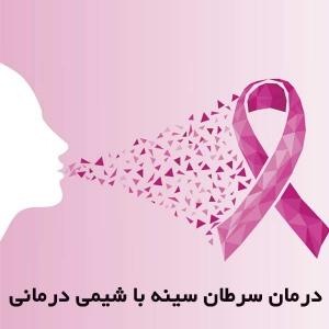 درمان سرطان سینه با شیمی درمانی
