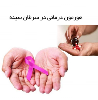 هورمون درمانی در سرطان سینه