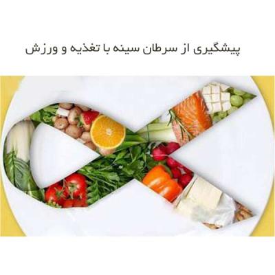 پیشگیری از سرطان سینه با تغذیه و ورزش