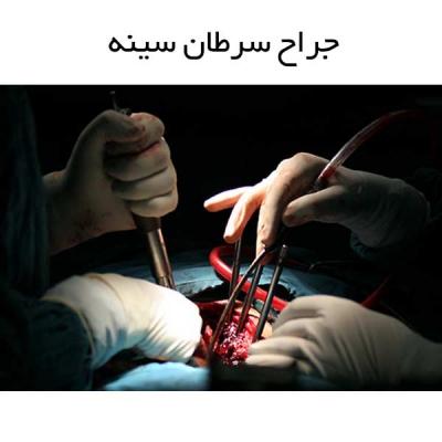 جراح سرطان سینه