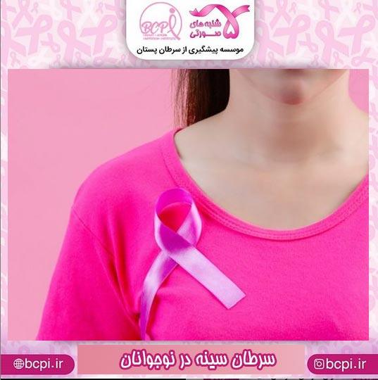 سرطان سینه در نوجوانان