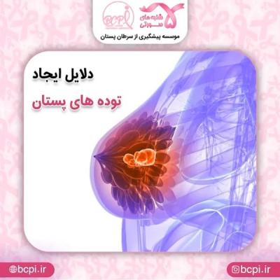 علائم سرطان پستان